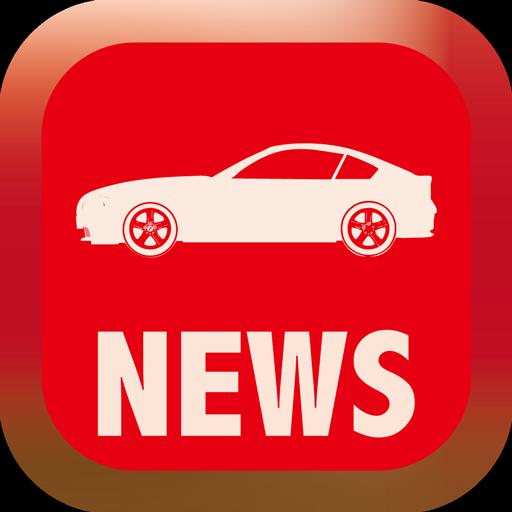 自動車まとめニュース